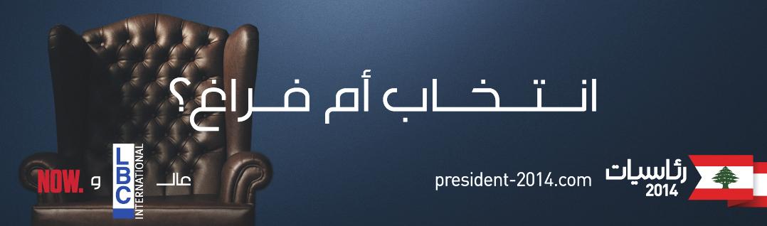 """""""¿Elección o vacío?"""" se pregunta esta campaña gráfica que realizaron el sitio de noticias NOW y la cadena de televisión LBC"""